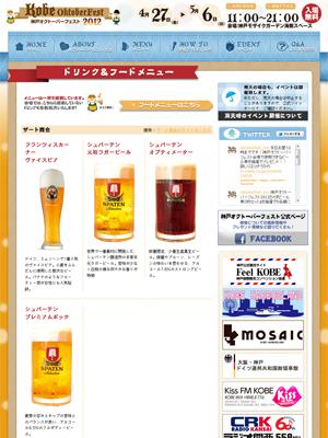神戸オクトーバーフェスト2012