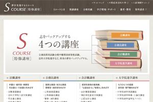 大阪経済法科大学 Sコース(特修講座)
