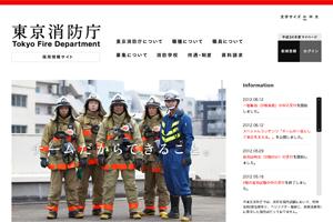 東京消防庁 採用情報サイト