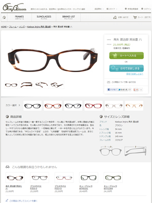 Oh My Glasses