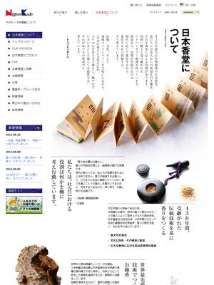 株式会社 日本香堂