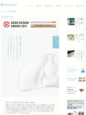 枕のキタムラ