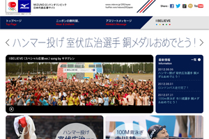 MIZUNOロンドンオリンピック日本代表応援サイト
