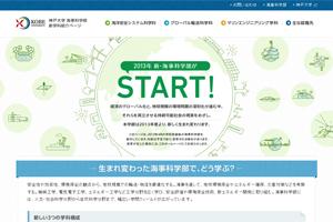 神戸大学 海事科学部 大学院 海事科学研究科
