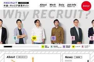 株式会社リクルート「中途・キャリア採用サイト」