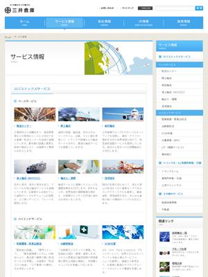 三井倉庫株式会社