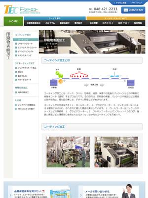 株式会社トーツヤ・エコー