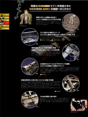 ゴルゴ13 M16 スナイパーライフル