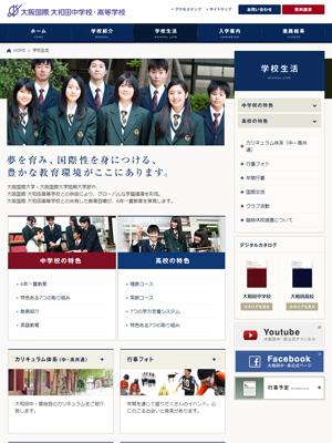 大阪国際 大和田中学校・高等学校