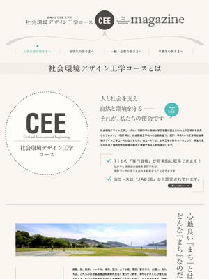 長崎大学工学部工学科
