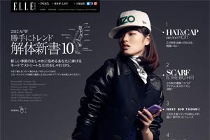 2012秋冬ファッショントレンド解体新書