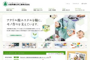 大阪有機化学工業株式会社