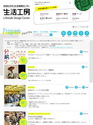 世田谷文化生活情報センター