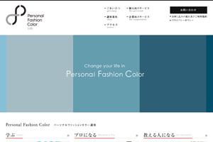 パーソナルファッションカラー研究所