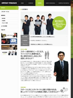三共スポーツ株式会社