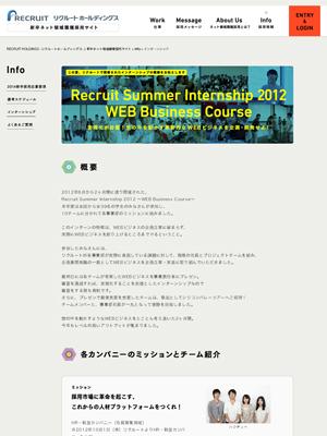 リクルートホールディングス- 新卒ネット領域職種採用サイト