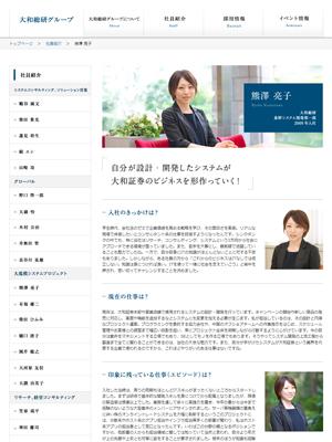 大和総研グループ採用サイト