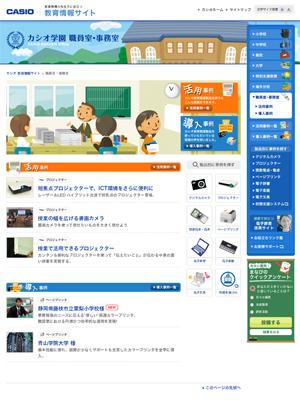 カシオ 教育情報サイト