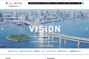 東京都職員採用2014