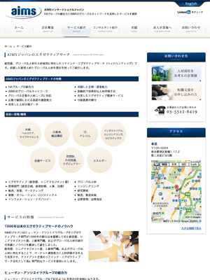 AIMSインターナショナルジャパン