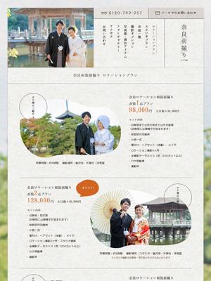 奈良前撮り.com