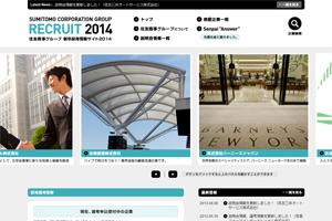 住友商事グループ 新卒採用情報サイト2014