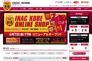INAC神戸 レオネッサ