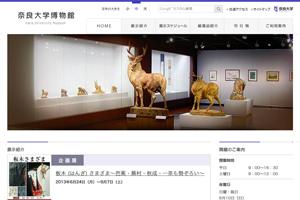 奈良大学博物館