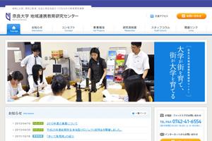 奈良大学地域連携教育研究センター