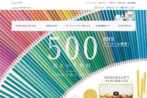 FELISSIMO 500色の色えんぴつ