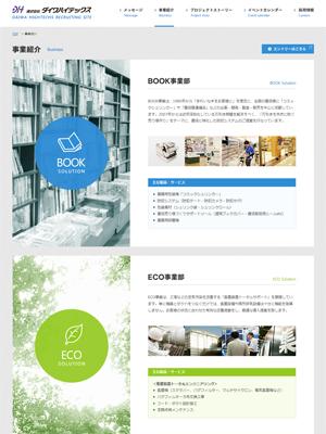 株式会社ダイワハイテックス リクルートサイト