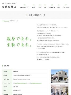 近藤石材店