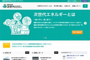 薩摩川内市次世代エネルギー ウェブサイト