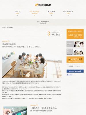 株式会社かじせ 建築事業部