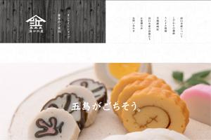 五島列島 株式会社浜口水産