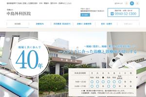 中島外科医院