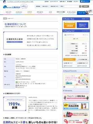 石澤研究所