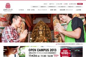 高野山大学