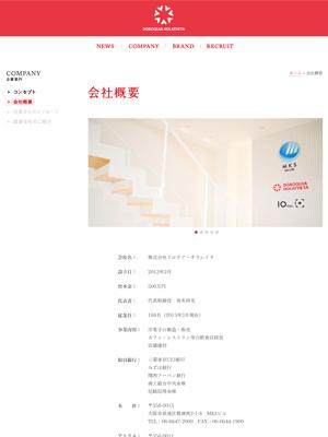 株式会社ドロキア・オラシイタ