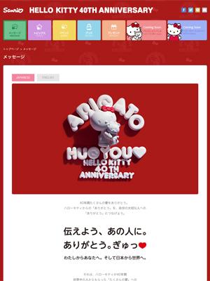 ハローキティ40周年スペシャルサイト