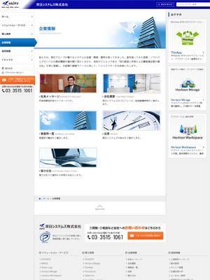 双日システムズ株式会社