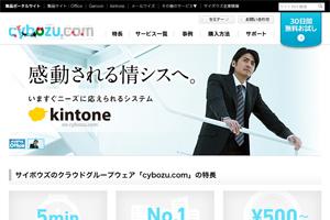 cybozu.com