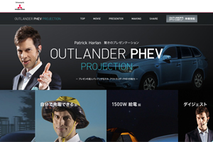 OUTLANDER PHEV PROJECTION
