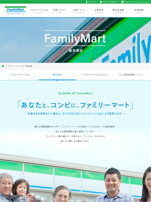 FamilyMart 2015年度新卒採用サイト