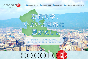 COCOLO域