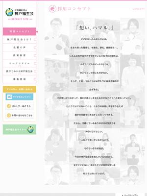 社会福祉法人神戸福生会 採用情報案内サイト