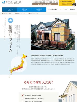 ダイケンホーム&サービス