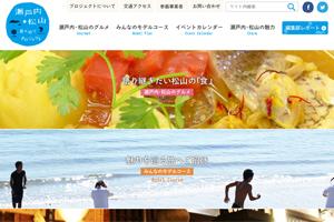 松山市観光サイト