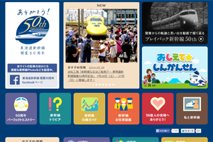 東海道新幹線 開業50周年記念サイト