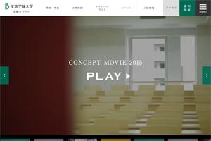 文京学院大学 受験生サイト2014